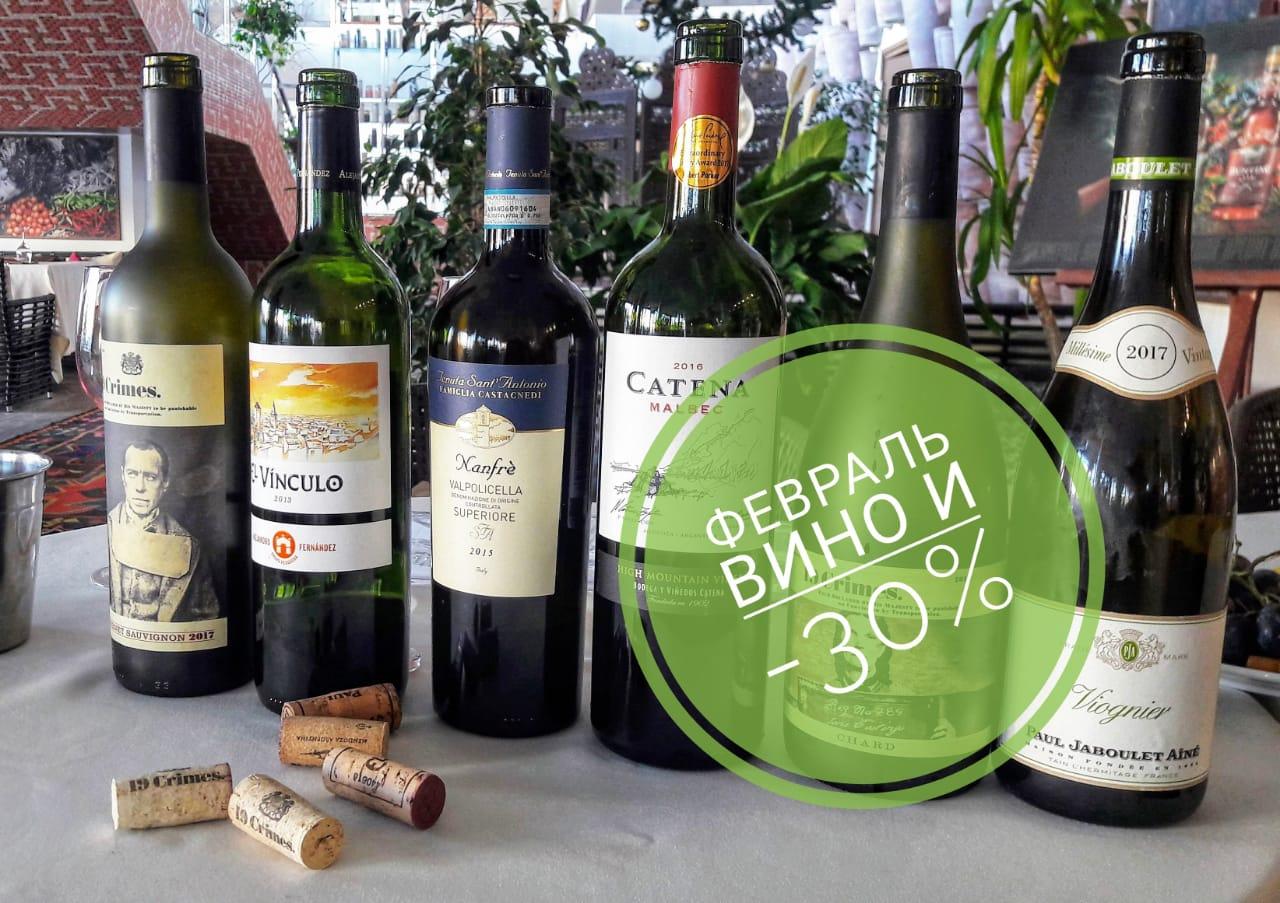 Февраль вино -30%